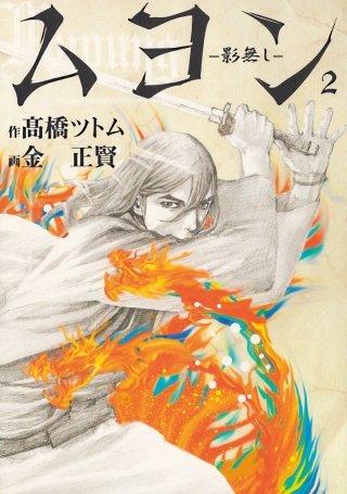 ムヨン-影無し-(2)
