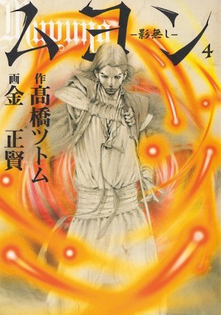 ムヨン-影無し-(4)