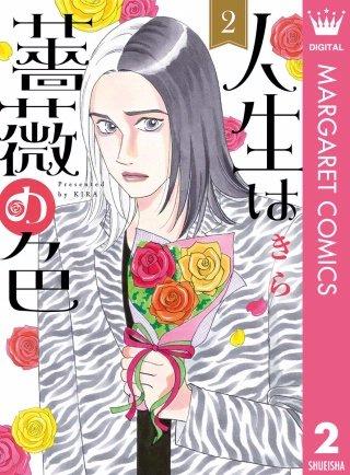 人生は薔薇の色(2)