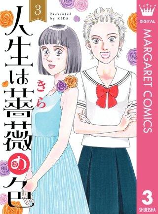 人生は薔薇の色(3)
