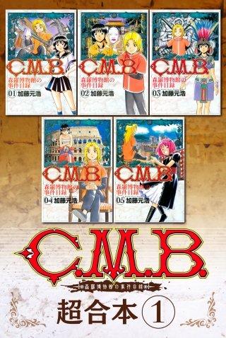 C.M.B. 森羅博物館の事件目録 超合本版