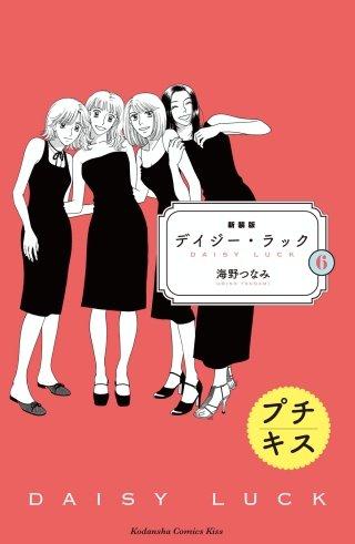 新装版 デイジー・ラック プチキス(6)
