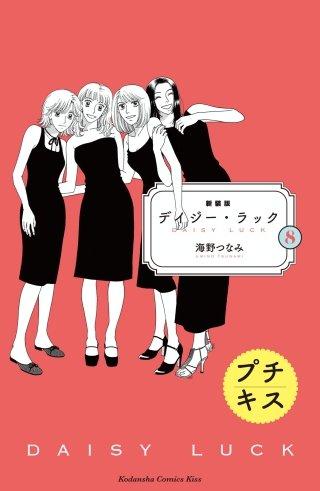 新装版 デイジー・ラック プチキス(8)
