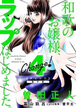 Change! 和歌のお嬢様、ラップはじめました。(4)【電子限定ネーム付き】