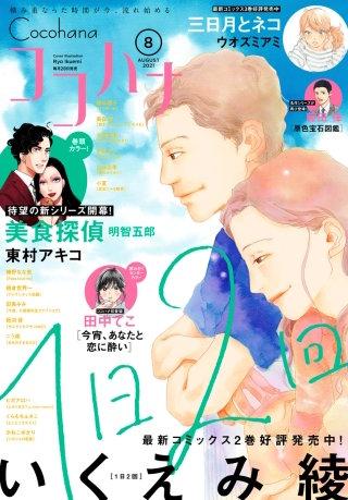 アシガール 13 巻 発売 日