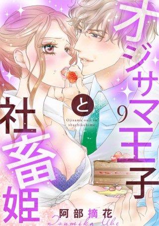 【ショコラブ】オジサマ王子と社畜姫(9)