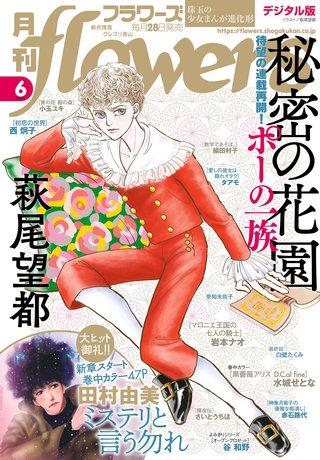 月刊flowers 2021年6月号