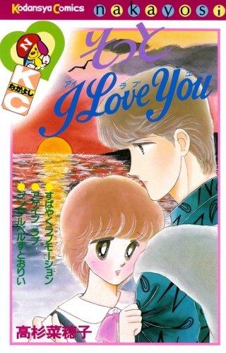 そっとI Love You