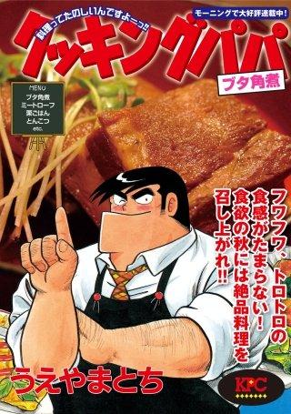 クッキングパパ ブタ角煮(1)