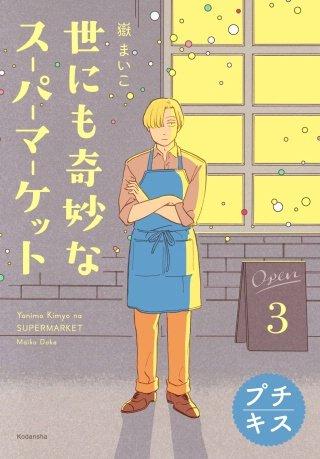 世にも奇妙なスーパーマーケット プチキス(3)