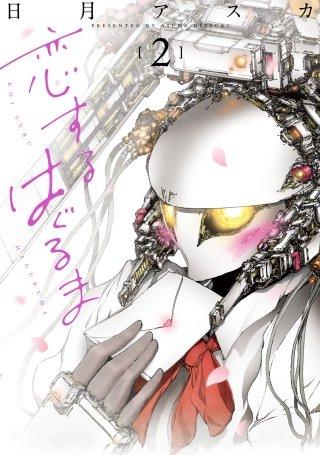 恋するはぐるま(2)