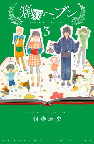 箱庭ヘブン 分冊版(3)