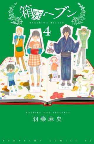 箱庭ヘブン 分冊版(4)