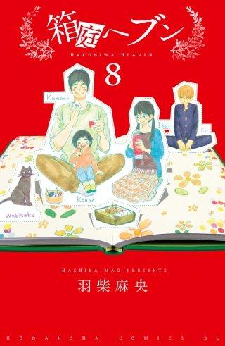 箱庭ヘブン 分冊版(8)