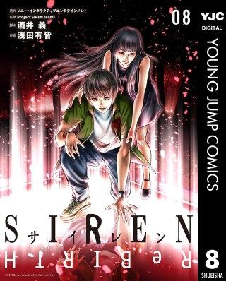 SIREN ReBIRTH(8)