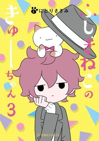 ふしぎねこのきゅーちゃん(3)