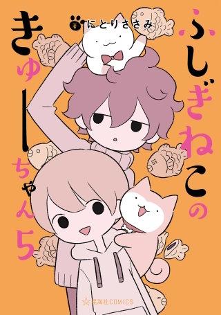 ふしぎねこのきゅーちゃん(5)