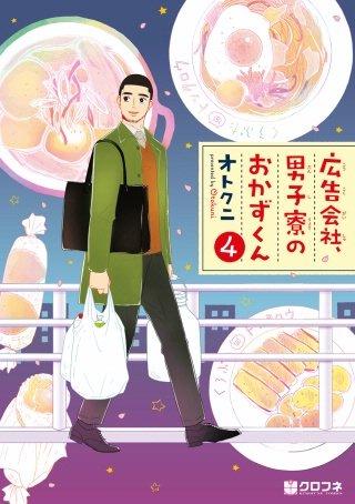 広告会社、男子寮のおかずくん(4)【電子限定かきおろし付】