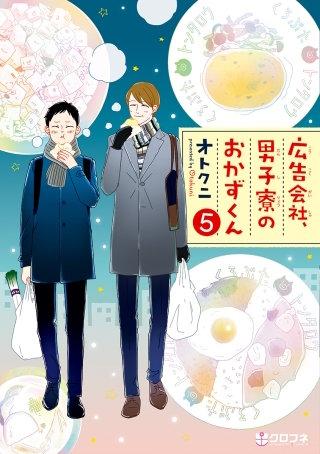 広告会社、男子寮のおかずくん(5)