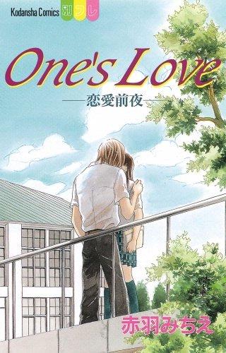 One's Love-恋愛前夜-