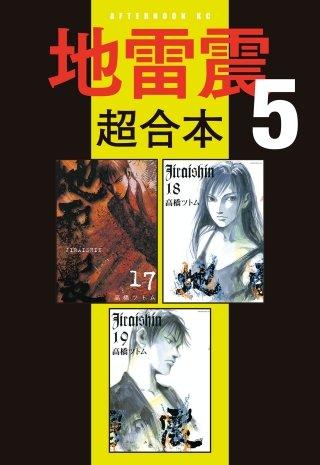 地雷震 超合本版(5)