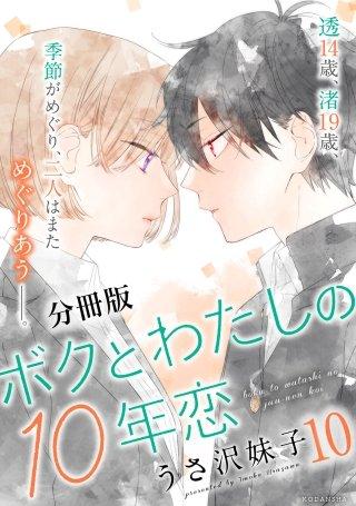 ボクとわたしの10年恋 分冊版(10)