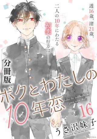 ボクとわたしの10年恋 分冊版(16)