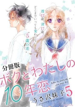 ボクとわたしの10年恋 分冊版(5)