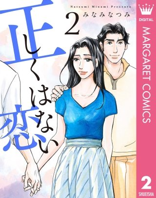 正しくはない恋(2)