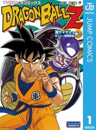 ドラゴンボールZ アニメコミックス 超サイヤ人・ギニュー特戦隊編