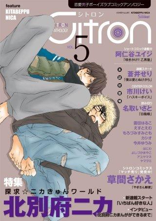 ~恋愛男子ボーイズラブコミックアンソロジー~Citron VOL.5