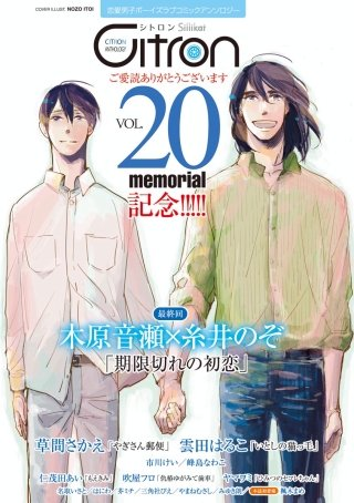 Citron VOL.20 ~20号記念特集~