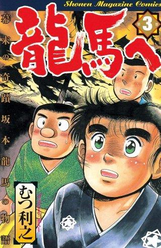 龍馬へ 幕末の奇蹟 坂本龍馬の物語(3)