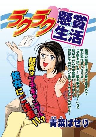 ラクラク・懸賞生活(1)