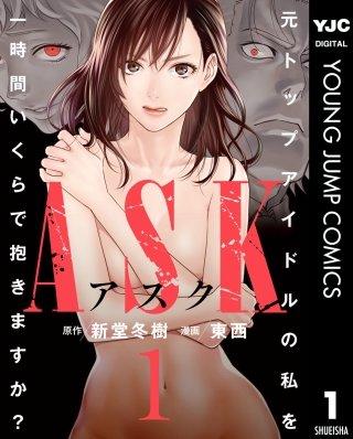 漫画ASKの1巻:まんが王国