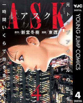 漫画ASK4巻:まんが王国