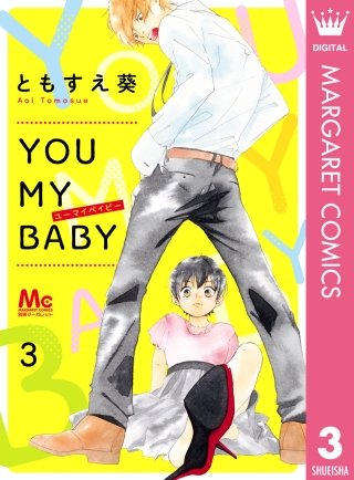 YOU MY BABY(3)
