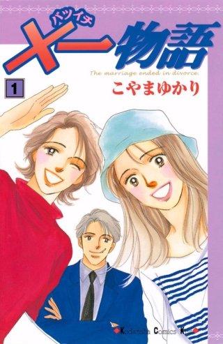 ×一物語【無料連載】 Story 3 みさきの離婚(1)
