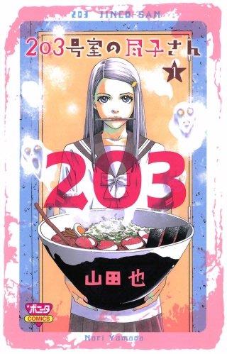 203号室の尽子さん