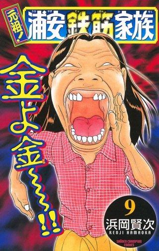 元祖! 浦安鉄筋家族(9)