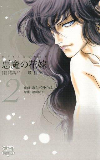 悪魔の花嫁 最終章 (2)