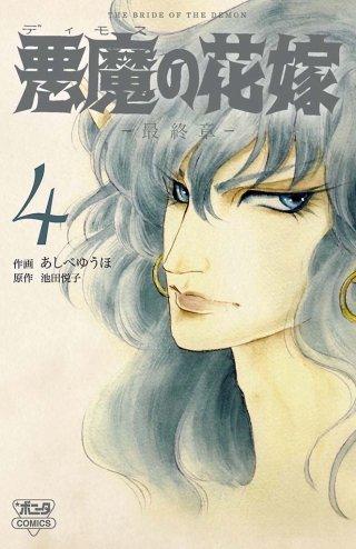 悪魔の花嫁 最終章 (4)