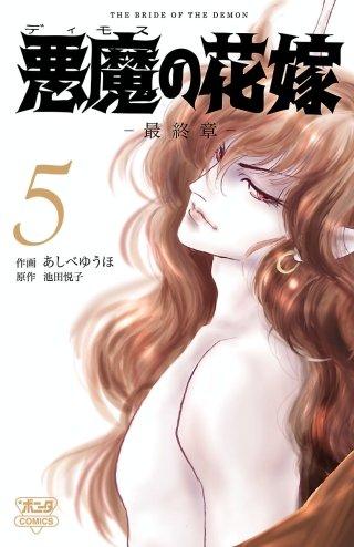 悪魔の花嫁 最終章 (5)