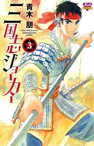 三国志ジョーカー(3)