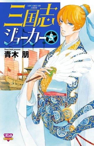 三国志ジョーカー(5)