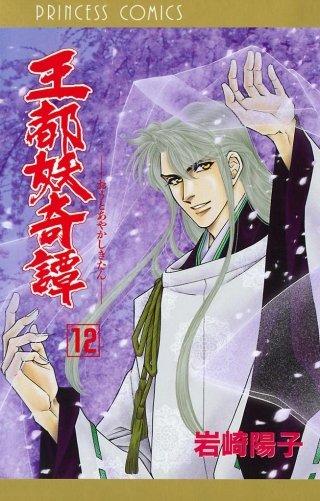王都妖奇譚(12)