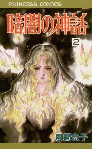 暗闇の神話(2)