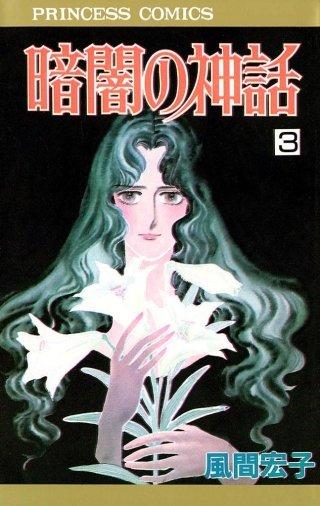暗闇の神話(3)