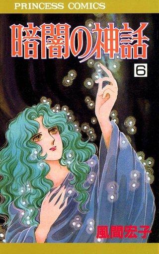 暗闇の神話(6)