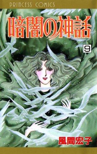 暗闇の神話(9)